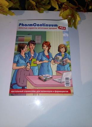 Книга для фармацевтов