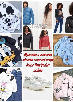 Одежда reserved cropp house mohito new yorker