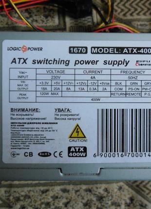 Блок питания LogicPower 1670 ATX-400W