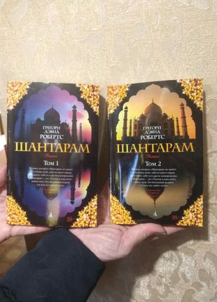 Книга 2 тома Шантарам