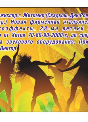 Диджей DJ Житомир(Свадьбы,Дни Рождения,Корпоративы,)Звукорежисер