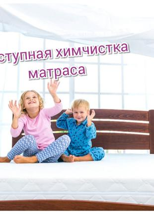Химчистка матрасов, диванов, стульев, ковролина