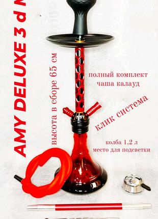 Кальян Аму Deluxe 3 д M полный комплект