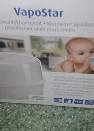 Стерилизаторы Б/У Vapostar microwave steriliser