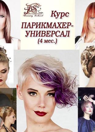 Курс «Парикмахер-универсал» для начинающих парикмахеров!