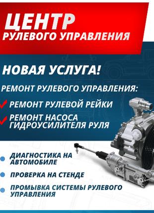 Ремонт рулевых реек и насосов ГУР