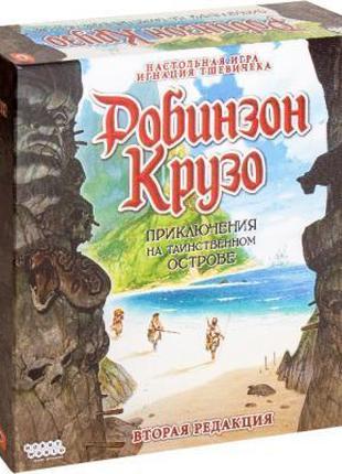 Настольная игра Hobby World Робинзон Крузо: Приключения на таи...