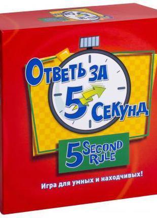 Настольная игра Magellan Ответь за 5 секунд (5 Second Rule) (M...