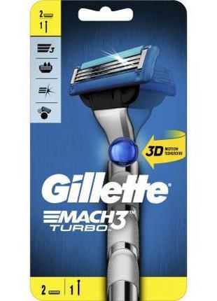 Бритва Gillette MACH3 Turbo 3D (7702018529209) 3 лезвия