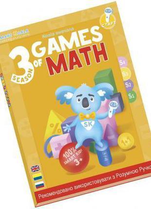 Интерактивная игрушка Smart Koala развивающая книга The Games ...
