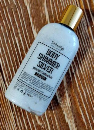 Молочко для тела с шиммером silver серебро