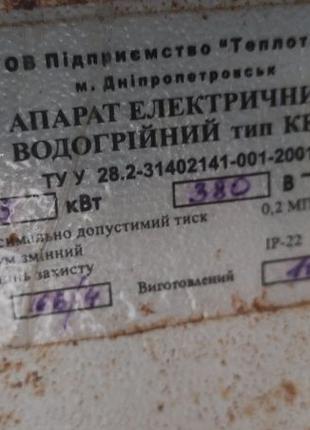 Электрический котел Днипро Базовый КЭО-42/380