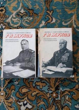 Книги Жуков, Василевский, Макаренко, Сталин