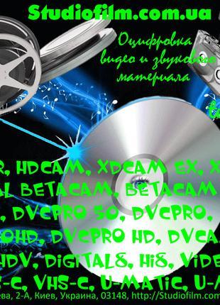 Оцифровка Digital Betacam, MPEG IMX, Betacam SX, Betacam SP, B...