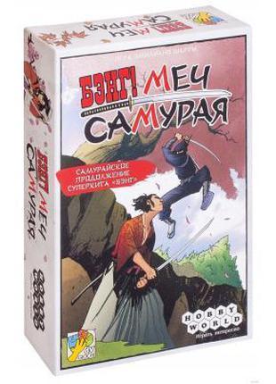Настольная игра Hobby World Бенг Меч Самурая (1421)