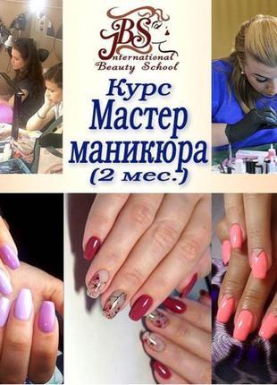 Курс «Мастер ногтевого сервиса» в Одессе!
