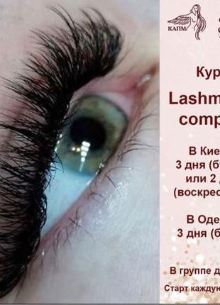 Курс «Lashmaker Complex» в Одессе!