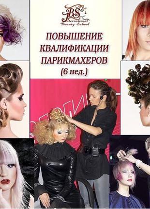 Курс «Повышение квалификации парикмахеров»