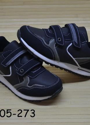 Кроссовки качественные 31 - 36 размеры