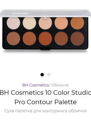 Палетка для контуринга bh cosmetics studio pro, оригинал
