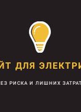 Сайт для электрика