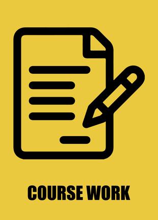 Качественное написание курсовых работ