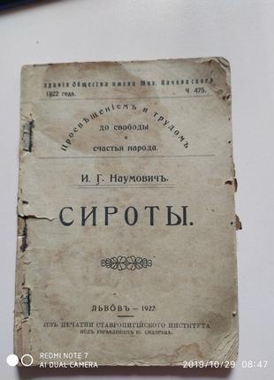 Старинная книга Сироты И.Г. НаумовичьНеман ретро телевізор./телев