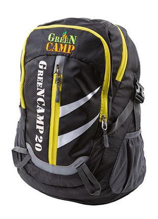 Туристический рюкзак GREEN CAMP GC-208, 20 л