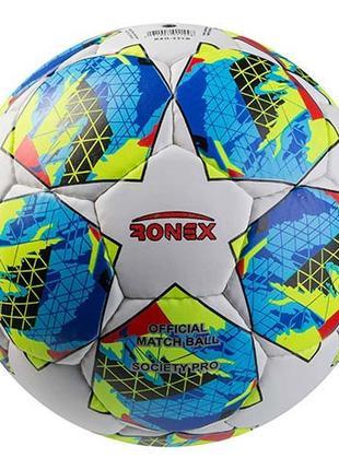 Мяч футбольный Duxion Ronex AD-23DX, синий/зеленый