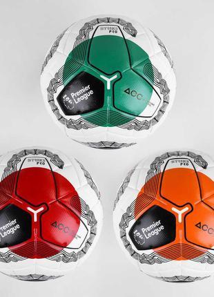 Мяч футбольный C 44616 (30) 3 вида, вес 420 грамм, материал PU...