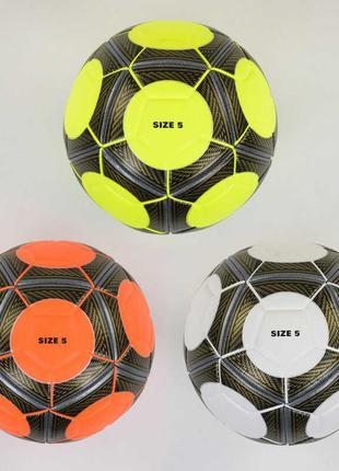 Мяч футбольный C 40056 (50) 3 цвета, размер №5, вес 410-430 гр...