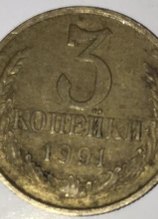 Монета 1991 року
