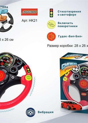 Музыкальный руль на батарейках HK21 (красный)