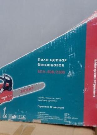 Бензопила Зенит БПЛ 508/2300 (BPL 508/2300)