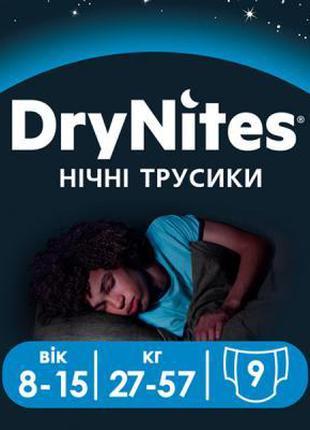 Подгузник Huggies DryNites для мальчиков 8-15 лет 9 шт (502905...