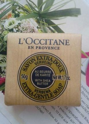 Акція! l'occitane мило вербена 50 г