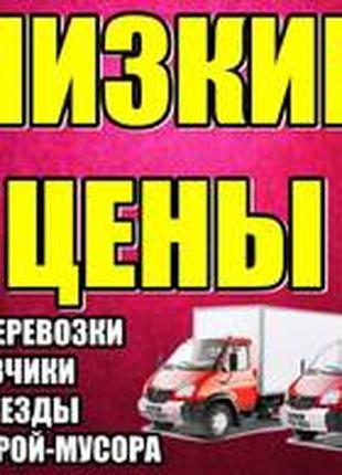Автоперевозки - Авто + Грузчики . В Черкассах .