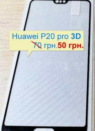 Защитное стекло 3D для Huawei P20 pro