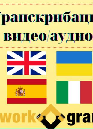 Транскрибация видео/аудио на разных языках