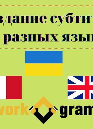 Создание субтитров на разных языках