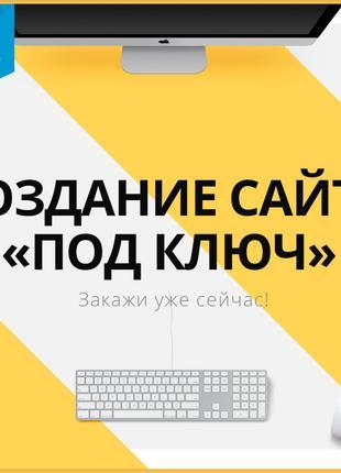 Сайт ПОД Ключ + РЕКЛАМА