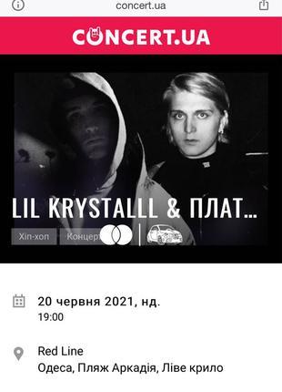 Билеты на концерт Lil Krystalll Платина Одесса Танцпол Вип VIP
