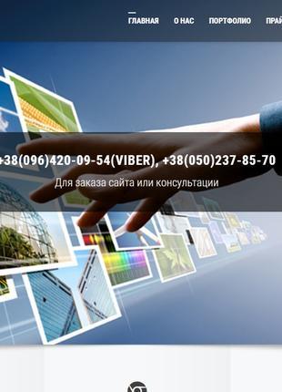 Создание сайтов по приемлемым ценам