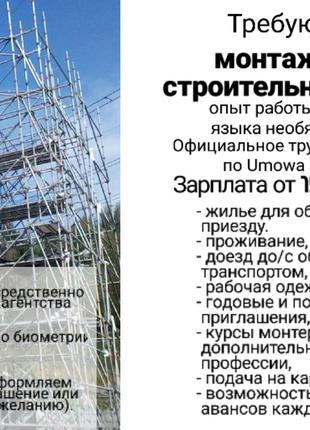 Требуются монтажники строительных лесов в Польшу