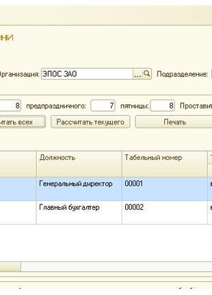 Программист 1С, Услуги 1С - вся Украина. Установка 1С, сопрово...
