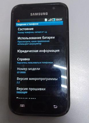 Мобильные телефоны Б/У Samsung Galaxy S GT-I9000