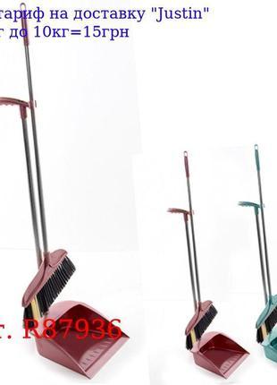 Набор для уборки (метла, совок) R87936 (40наб)
