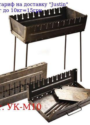 Мангал-чемодан на 10 шампуров 57 * 27 * 5 см