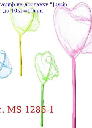 Сачок для бабочек MS 1285-1 длина 80см, длина ручки 60 см, диа...