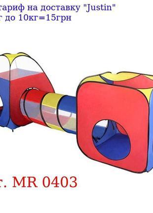 Палатка MR 0403 273-86-в98см, с тоннелем, пирамида, куб, окна-...